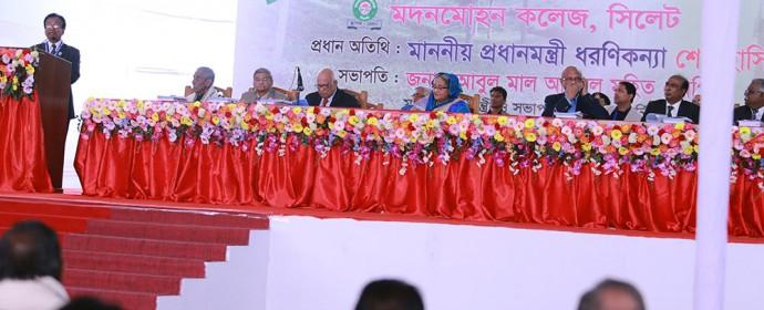 মদনমোহন কলেজ প্লাটিনাম জুবিলি উৎসব